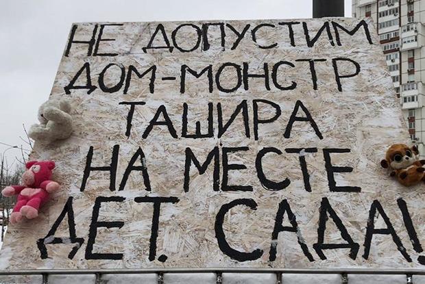 Чоповцы избили вРаменках депутатов ижителей, которые протестуют против высотки