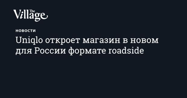 Uniqlo анонсировал дату открытия roadside-магазина в Подмосковье (обновлено)