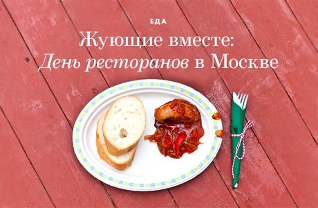 Жующие вместе: «Ресторанный день» в Москве