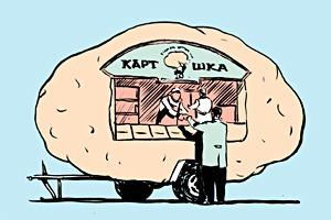 Есть вопрос: Откуда в «Крошке-картошке» такая большая картошка?