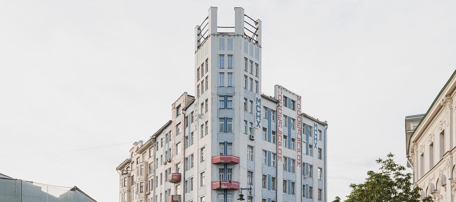 Нигде, кроме: «Яживу вдоме Моссельпрома»