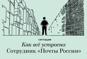 Как всё устроено: Сотрудник «Почты России»