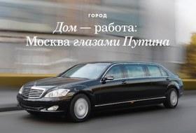 Дом — работа: Москва глазами Путина