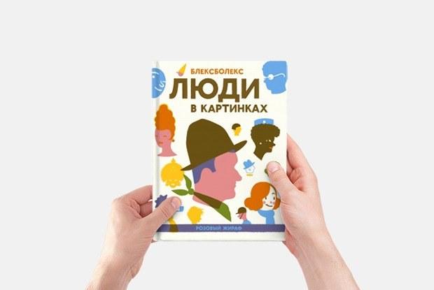 36 детских книг, которые станут хорошим подарком на Новый год