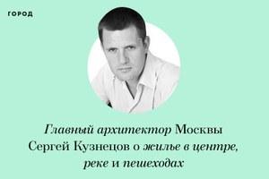 Интервью: Главный архитектор Москвы Сергей Кузнецов