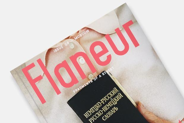 Создатели берлинского журнала Flaneur — оБульварном кольце как главной теме нового номера