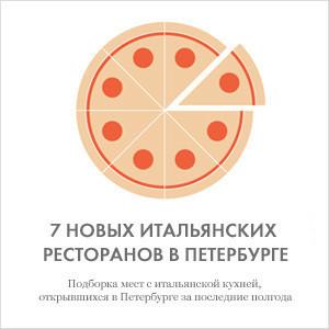 7 новых итальянских ресторанов в Петербурге