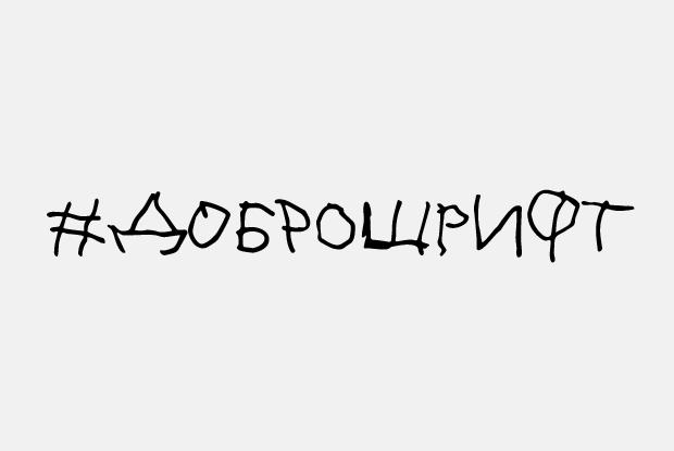 The Village сменил логотип насайте ивсоцсетях вподдержку детей сДЦП
