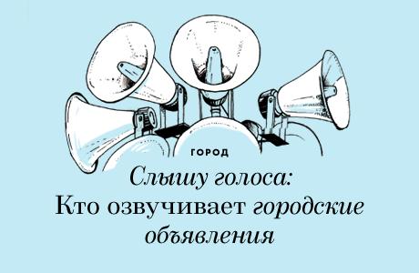 Слышу голоса: Кто озвучивает городские объявления
