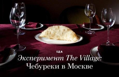 Эксперимент The Village: Чебуреки в Москве