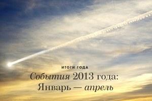 События 2013 года: Январь—апрель