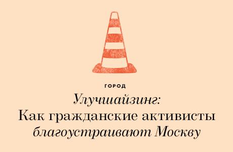 Улучшайзинг: Как гражданские активисты благоустраивают Москву