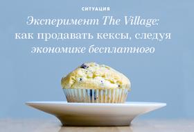 Эксперимент The Village: Как продавать кексы, следуя экономике бесплатного