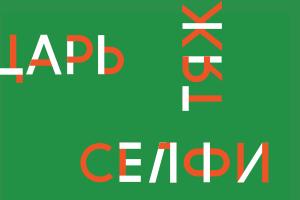 Итоги 2013: Главные слова и фразы уходящего года (Часть3)
