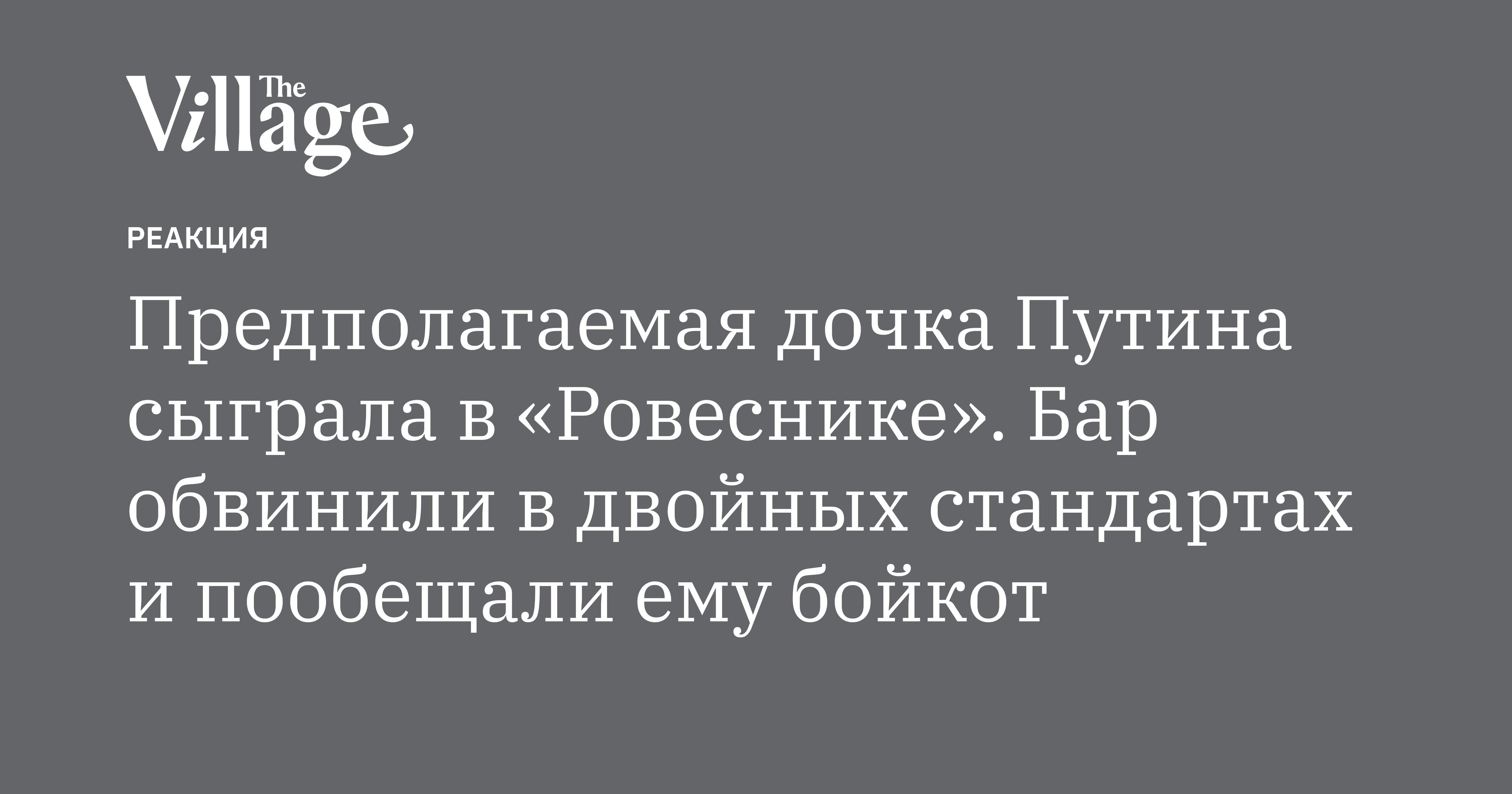 Предполагаемая дочка Путина сыграла в «Ровеснике». Бар обвинили в двойных стандартах и решили бойкотировать