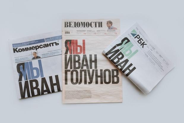 Самые дорогие идешевые свежие газеты