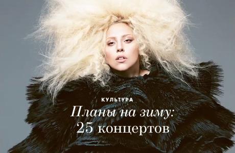 Планы на зиму: 25концертов