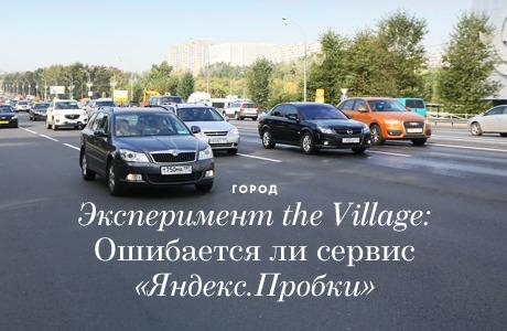 Эксперимент The Village: Насколько точно работает сервис «Яндекс.Пробки»
