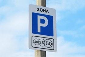 В центре Москвы заработала первая платная парковка