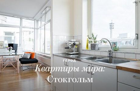 Квартиры мира: Стокгольм