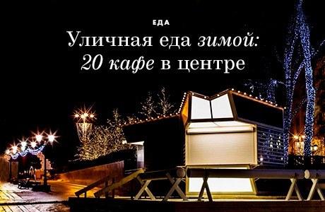 Уличная еда зимой: 20кафевцентре