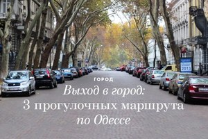 Выход в город: 3прогулочных маршрута по Одессе