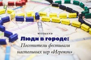 Люди в городе: Посетители фестиваля настольных игр «Игрокон»