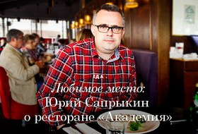 Любимое место: ЮрийСапрыкин о ресторане «Академия»