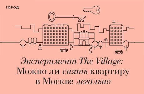 Эксперимент The Village: Можно ли снять квартиру легально