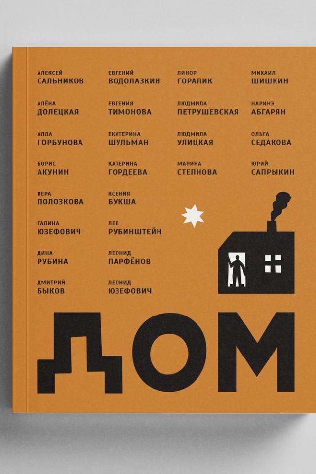 Писатели выпустят сборник рассказов в пользу «Ночлежки». Проект можно поддержать