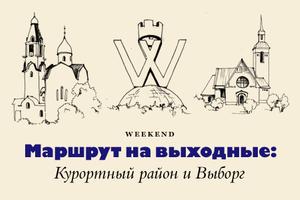 Маршрут на выходные: Курортный район иВыборг