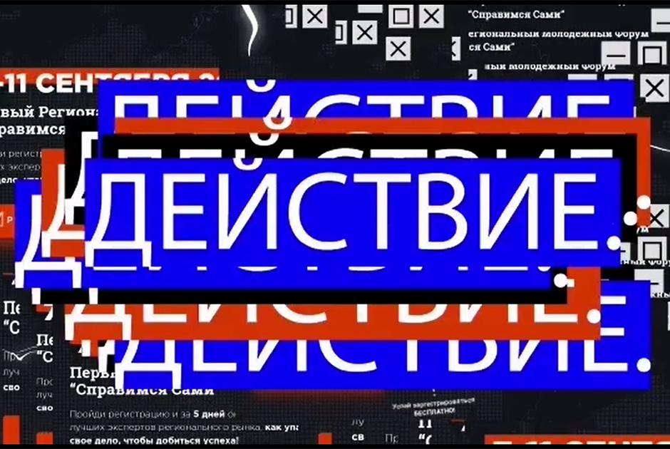 Иркутский молодежный онлайн-форум «Справимся сами» пройдет с 7 по 11 сентября