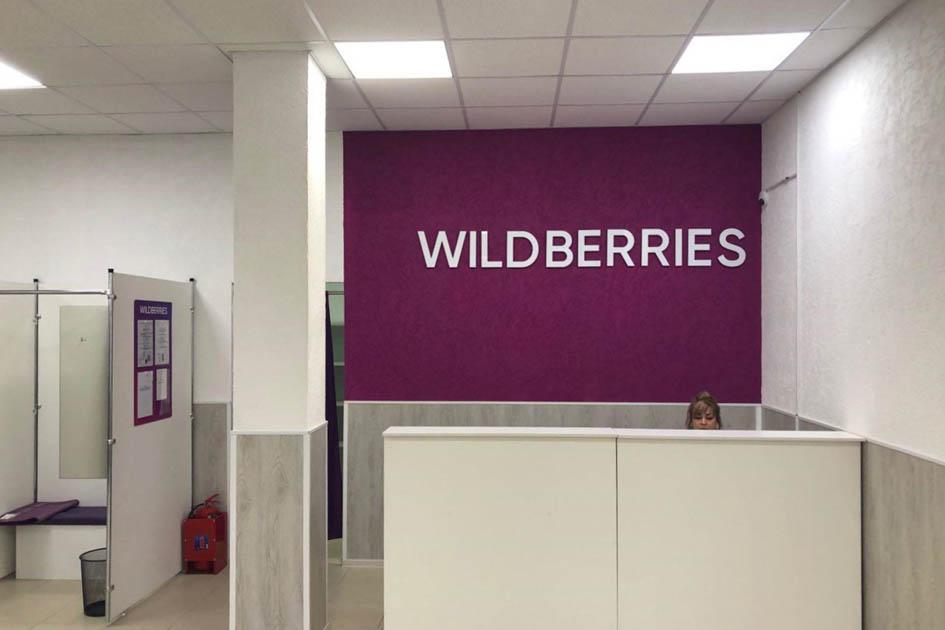«Приходя сюда на работу, нужно забыть про семью иличную жизнь»: Cотрудники Wildberries — обусловиях труда вкомпании