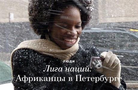 Лига наций: Африканцы в Петербурге