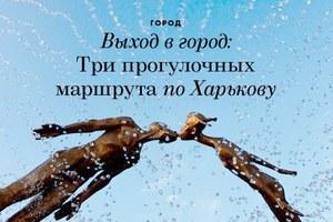 Выход в город: 3 прогулочных маршрута по Харькову