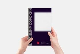 Новый Сорокин: Из чего состоит сборник отца русского постмодернизма, посвященный Серебренникову