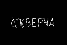 Скверные надписи, Шило из «Кровостока» и вышивка от уральского бренда Young Russian