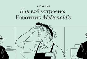 Как всё устроено: Работник McDonald's