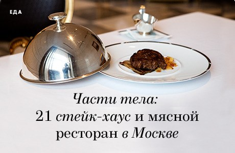 Части тела: 21 стейк-хаус и мясной ресторан в Москве