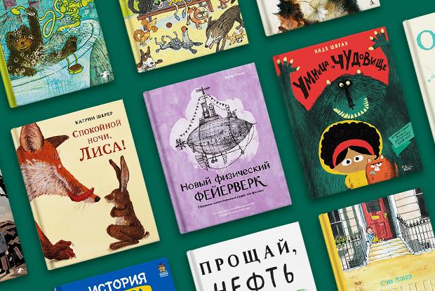Что читать: 29детских книг, которые выйдут летом