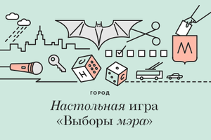 Настольная игра «Выборымэра Москвы»