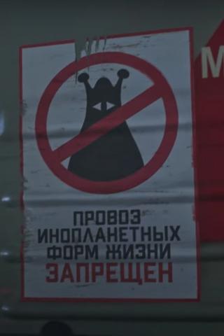 «Русский космопоезд»— рейс «Земля-Нептун», BadComedian ипотеря гравитации вплацкарте
