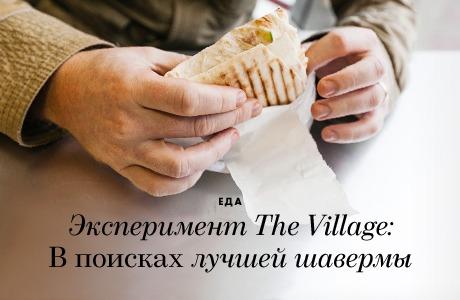 Эксперимент The Village: В поисках лучшей шавермы