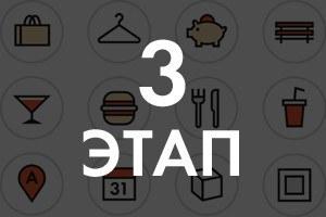 Начался третий этап голосования «Итоги года»