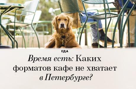 Время есть: Каких форматов кафе не хватает в Петербурге?