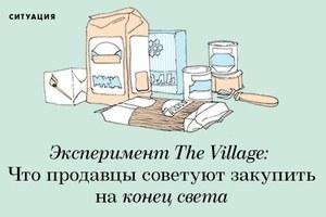 Эксперимент The Village: Что продавцы советуют закупить кконцу света?