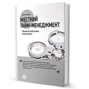 Дэн Кеннеди «Жёсткий тайм-менеджмент»