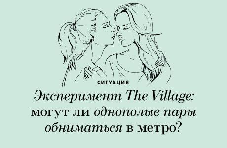 Эксперимент: Могут лиоднополые пары обниматься вметро?