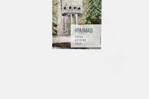 Путеводитель «Уралмаш: улицы, истории, лица» от Музея истории Екатеринбурга