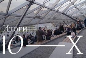 Самое важное вмосковской архитектуре 2010-х